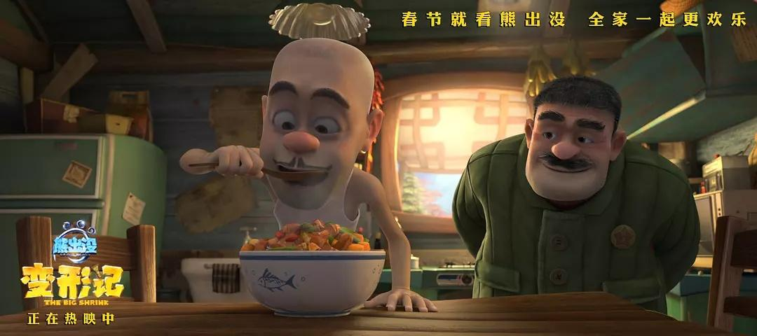 مشاهدة فيلم Boonie Bears The Big Shrink (2019) مترجم HD اون لاين