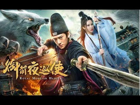 مشاهدة فيلم Royal Monster Hunter (2019) مترجم HD اون لاين