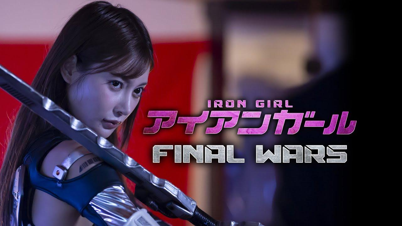 مشاهدة فيلم Iron Girl Final Wars (2019) مترجم HD اون لاين
